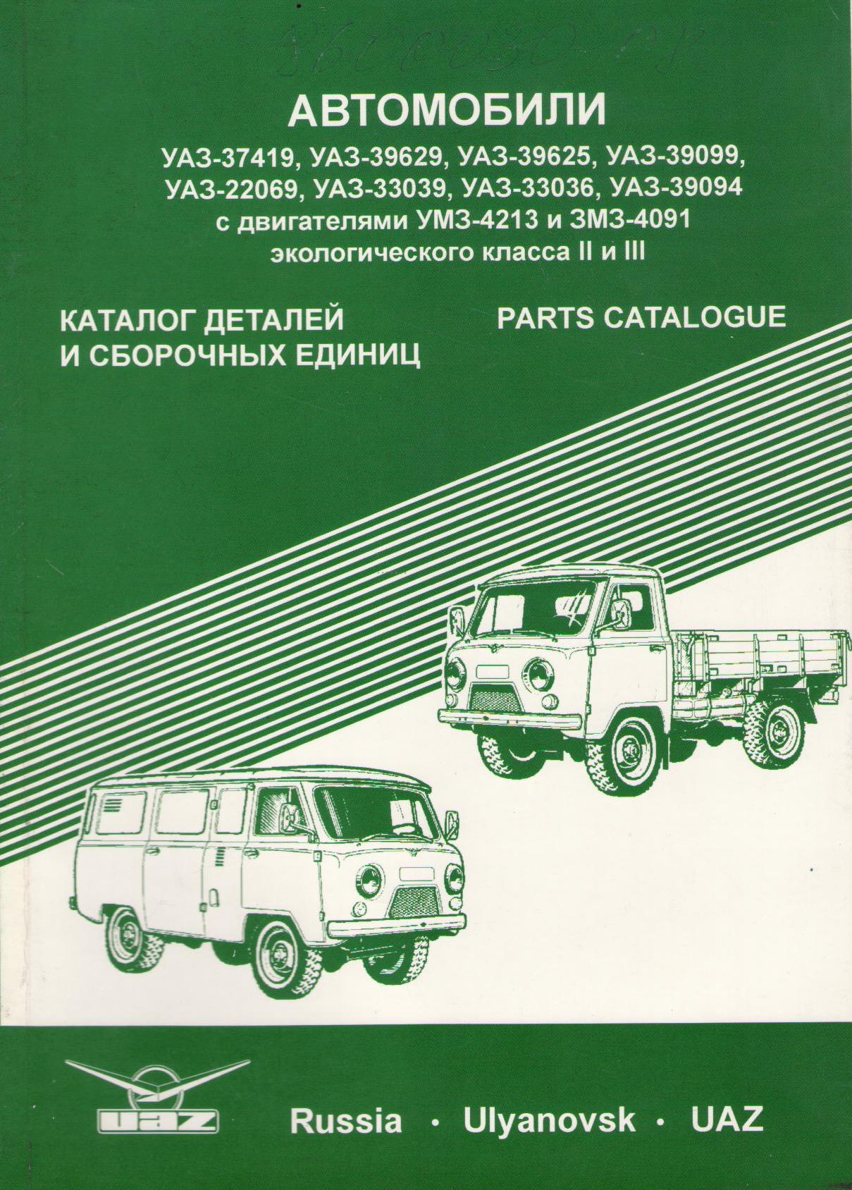 catalog-zapchasti-commerce-euro2-3